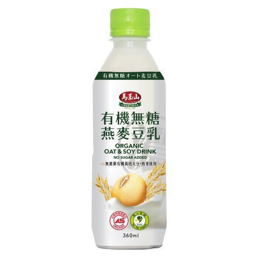 馬玉山有機認證無糖燕麥豆奶360ml