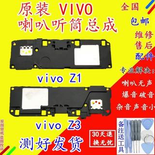 原裝VIVO Z1 Z3喇叭揚聲器總成Z1外放揚聲器Z3喇叭振鈴聽筒