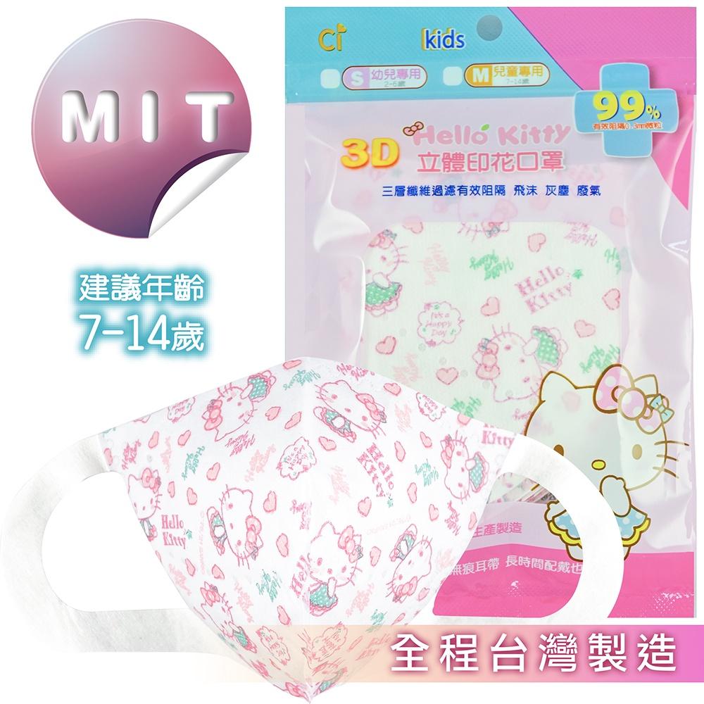 [Hello Kitty]3D立體造型印花口罩夾鏈袋包裝(兒童/10入)