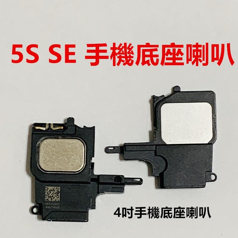 台灣現貨內置底座喇叭 揚聲器iPhone5 5S SE1 4吋手機內置喇叭揚聲器 外發振鈴 內置響鈴