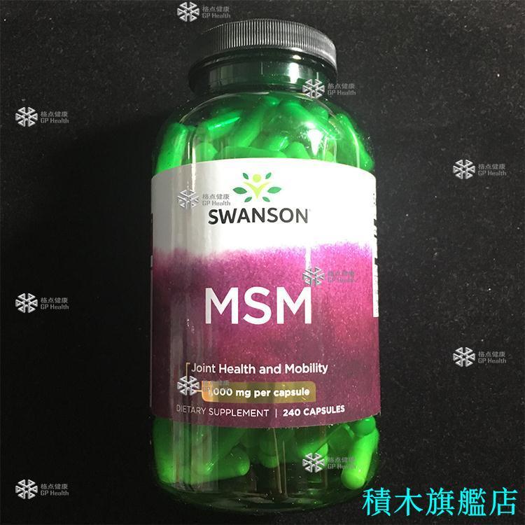 【正品特價】斯旺森 MSM膠囊 二甲基碸 有機硫1000mg*240粒 美國SWANSON