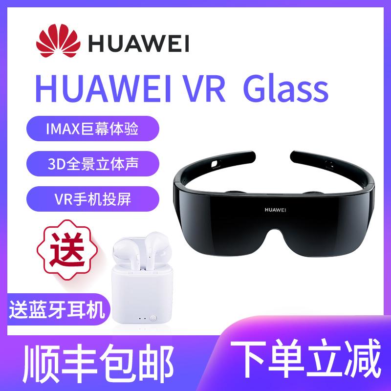 【視覺體驗】【官方正品!順豐速發!】華為VR Glass眼鏡虛擬現實3d體感遊戲機頭戴式電影家用ar智能全景立體超薄近視