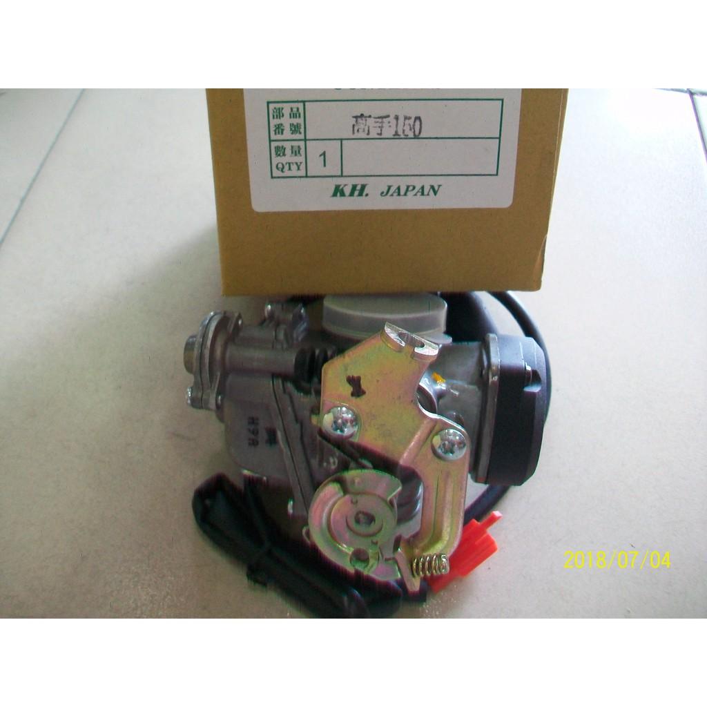 RV150  化油器  KH