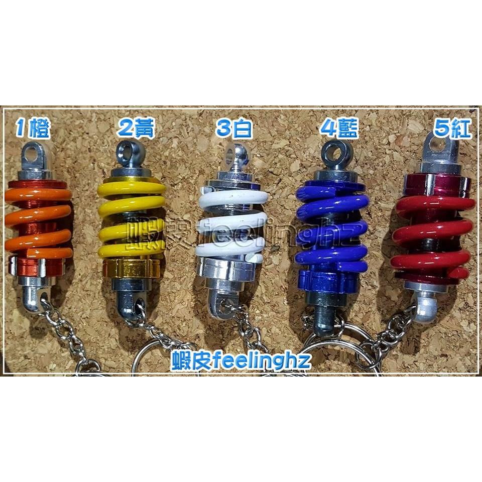 【新年限時優惠】避震器造型  後避震器 造型鑰匙圈