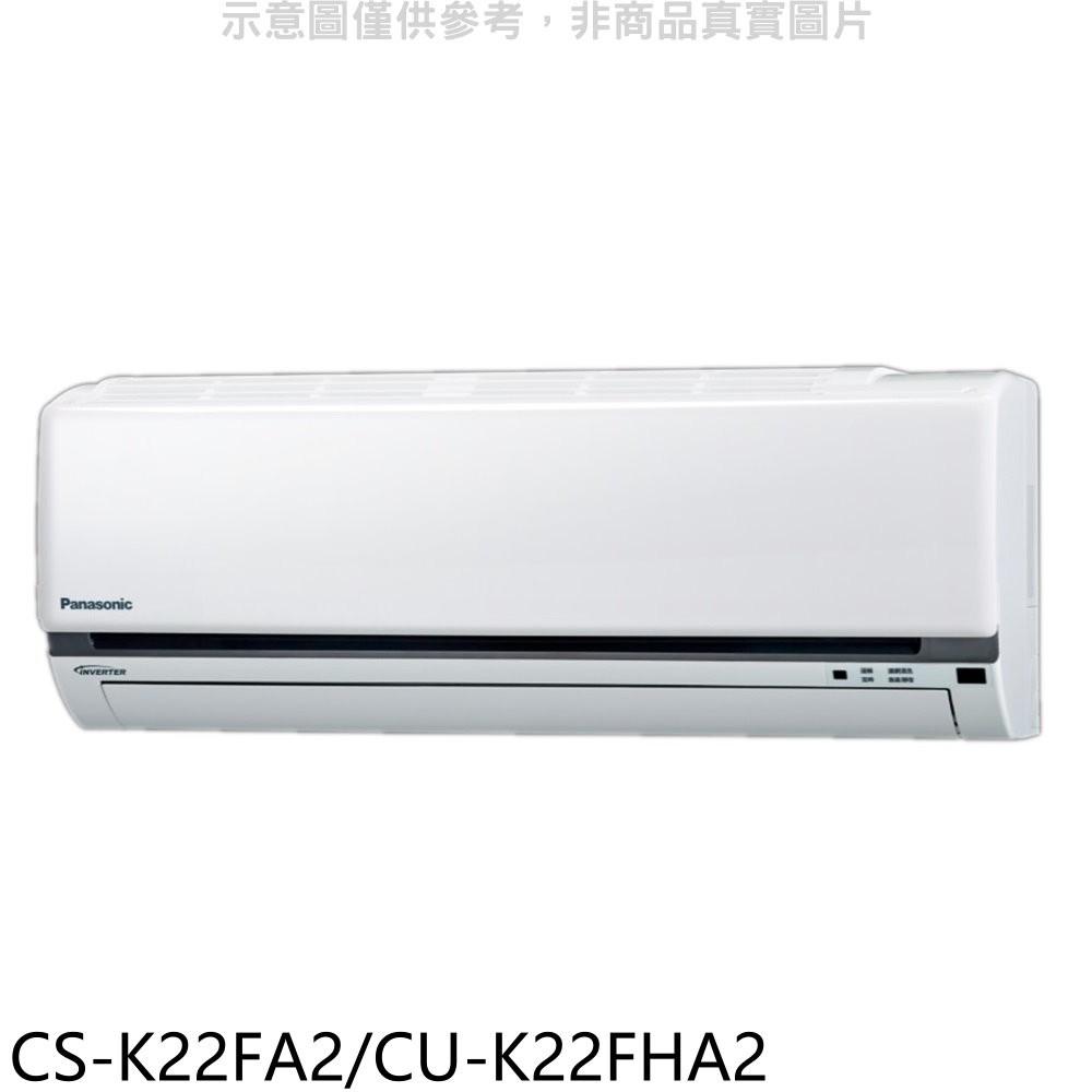 Panasonic國際牌 變頻冷暖分離式冷氣3坪 CS-K22FA2/CU-K22FHA2 廠商直送
