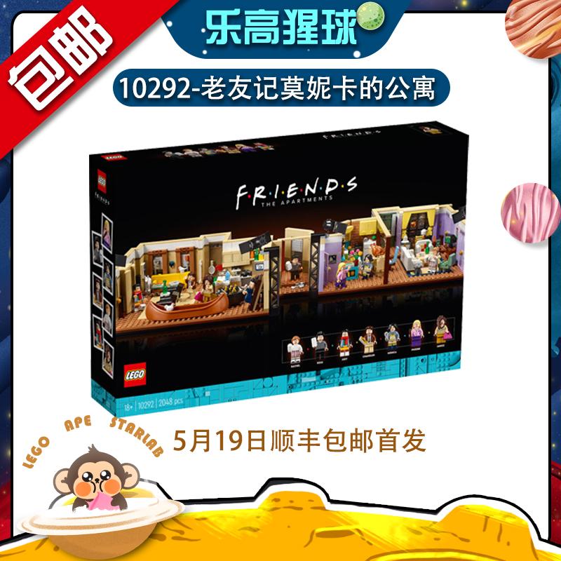 LEGO樂高老友記10292莫妮卡的公寓21319咖啡廳friends積木玩具禮