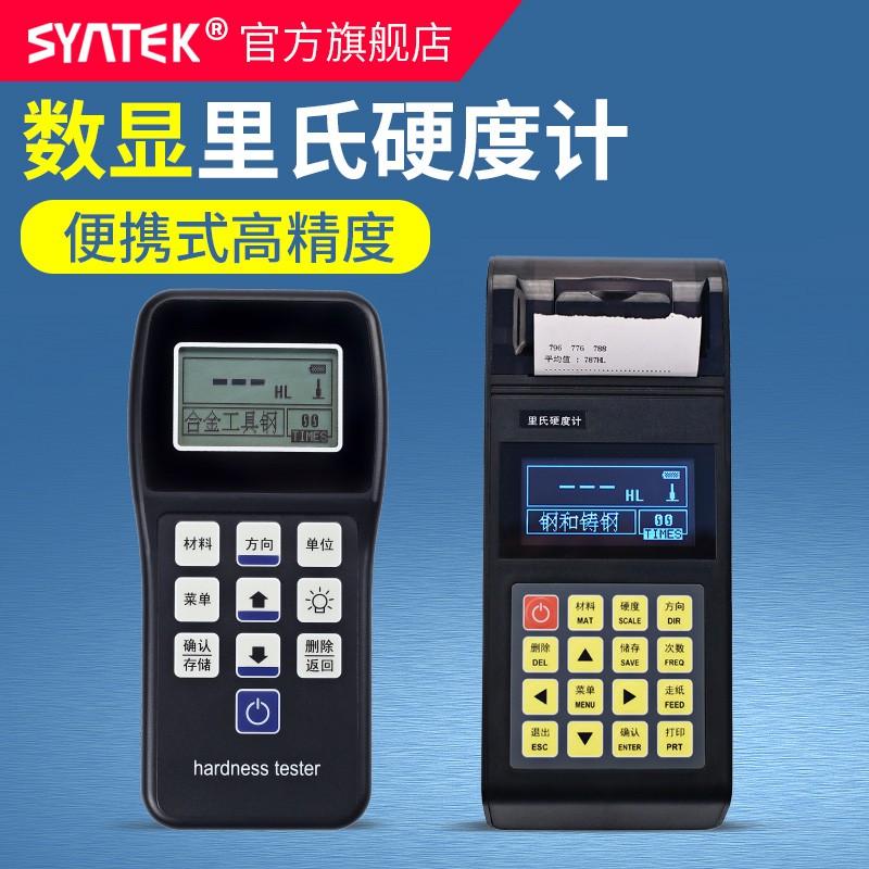 syntek便攜式數顯里氏硬度計 金屬硬度計 高精度硬度計洛氏布氏