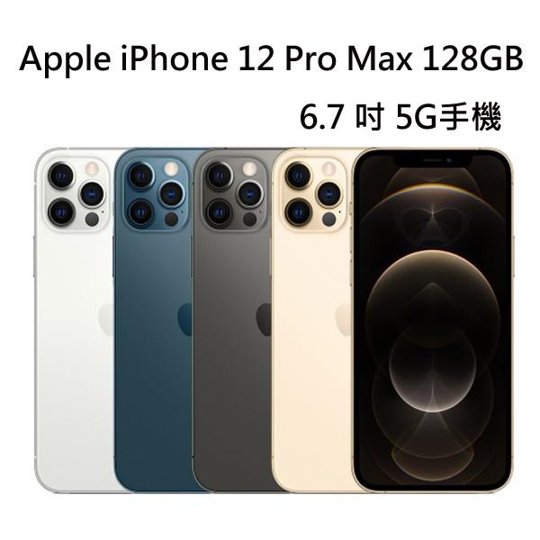 Apple iPhone 12 Pro Max 128GB 6.7 吋 5G手機 A14 仿生晶 OIS 影像穩定