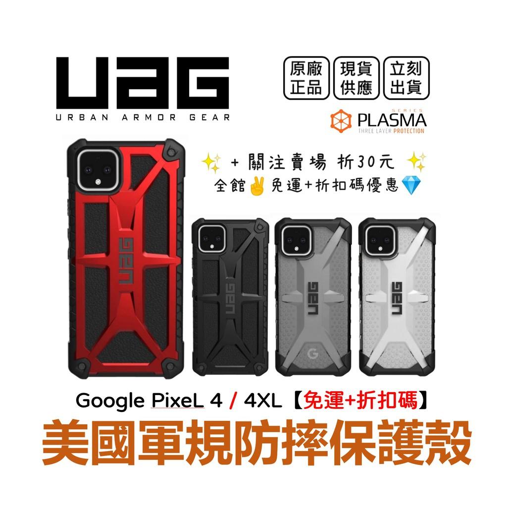 UAG Pixel4 XL 手機殼 防摔殼 美國軍規認證 耐衝擊保護殼 Google 台灣威禹公司貨 原廠正品