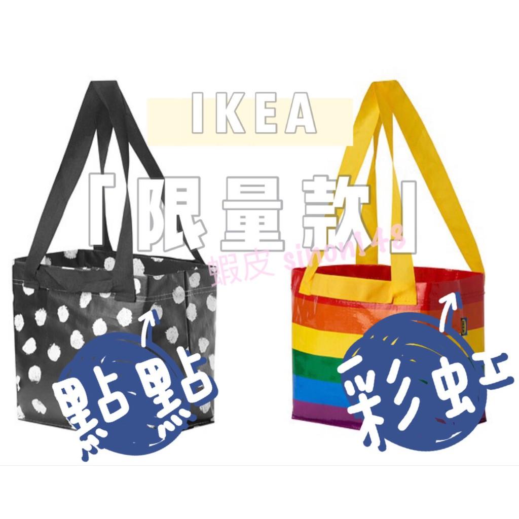 IKEA代購 SKRUTTIG STORSTOMMA 環保彩虹袋 購物袋 彩虹袋 收納袋 袋子 環保袋 黑白袋子