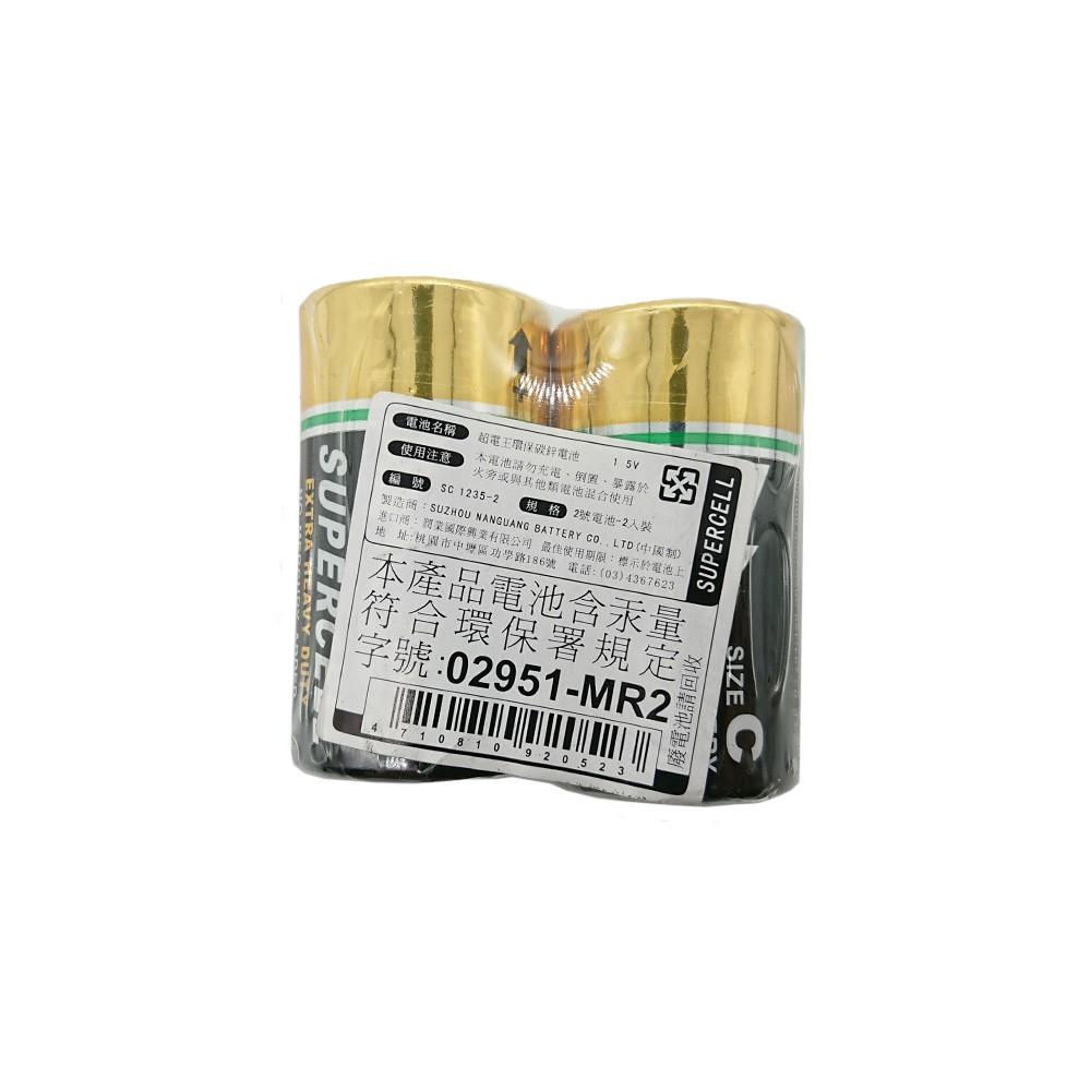超電王環保碳鋅電池2號2入