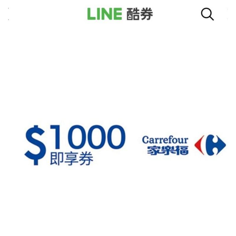 家樂福錢包儲值無使用期限 即享券 現金禮券 電子票券 電子禮券 票券 面額 1000 2000