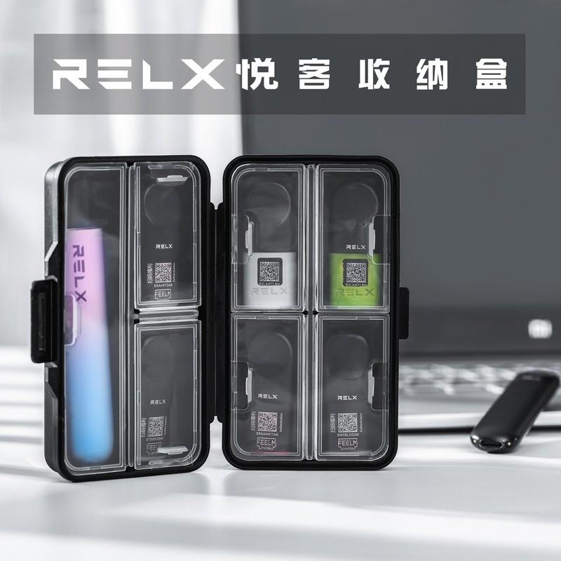 RELX收納盒 通用 sp2s煙桿煙彈二合一收納 yooz ammo vtv適用 簡約便攜