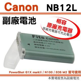 Canon NB12L 副廠 鋰電池 PowerShot G1X mark II N100 EOS M2 電池 副廠電池 高雄市