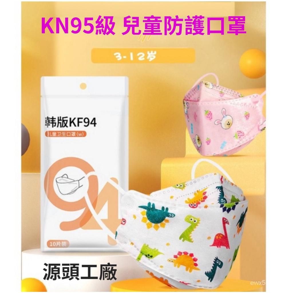 🔥韓國KF94兒童口罩 卡通口罩 獨立包裝 時尚4D彩色幼童立體口罩 小孩上學口罩 造型 迷彩 印花 兒童防護口罩