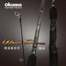 OKUMA 釣具🎣台灣公司貨 寶熊  槍柄 WAVE   戰浪 釣竿 磯釣 海釣 路亞 岸拋 鐵板 海釣