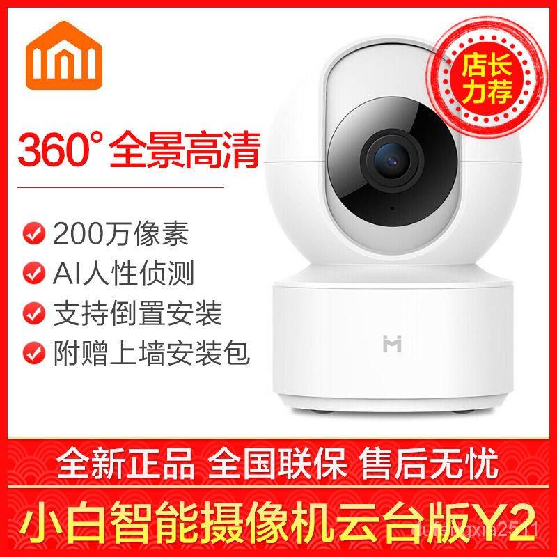 【新品 快發】小米家小白智能攝像頭雲台版Y2紅外夜視監控器1080P高清攝像機 bwXH