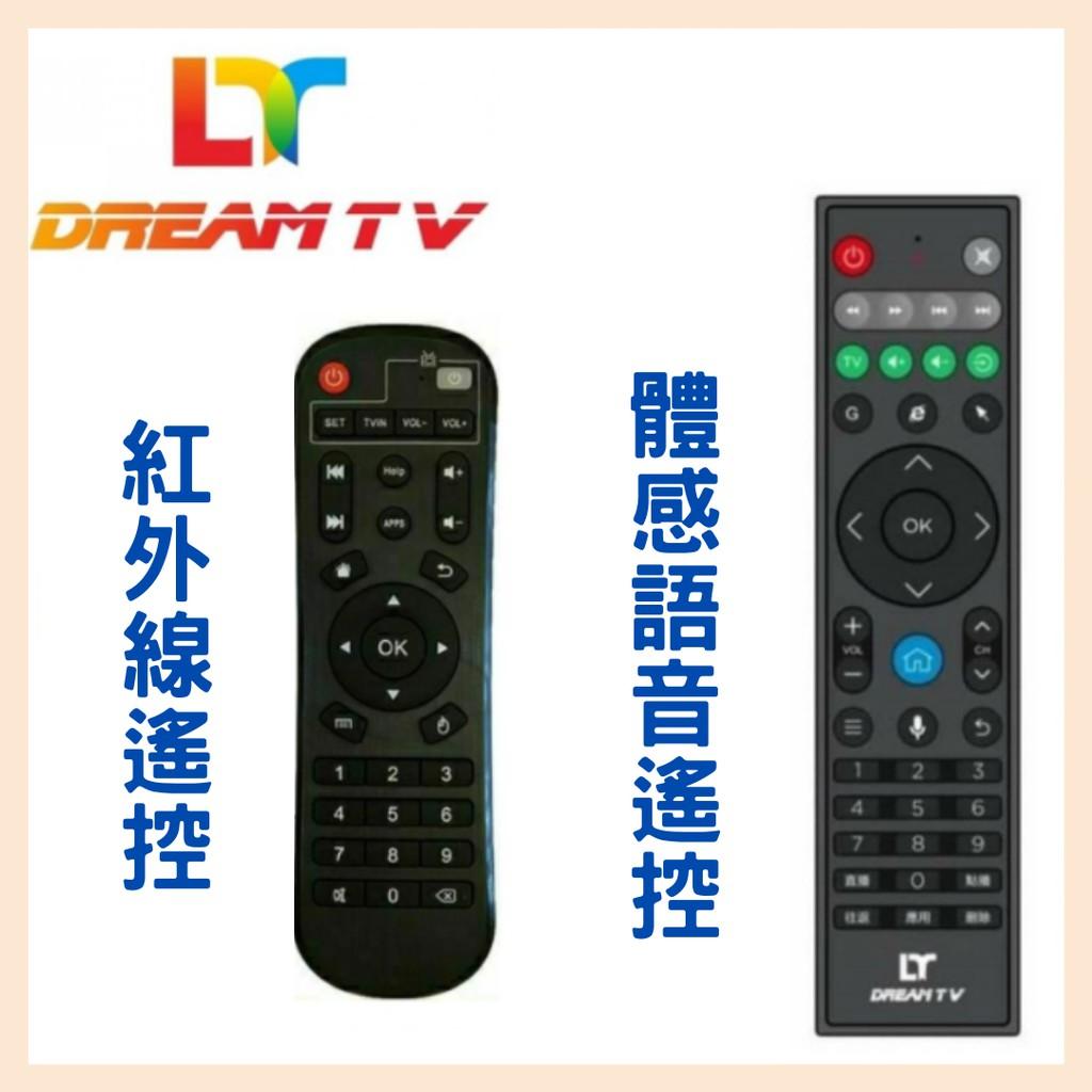 遙控器 DreamTV 夢想盒子原廠 2.4G 原廠體感語音遙控器 紅外線遙控器 三代 四代 革命 夢想電視盒 享活著