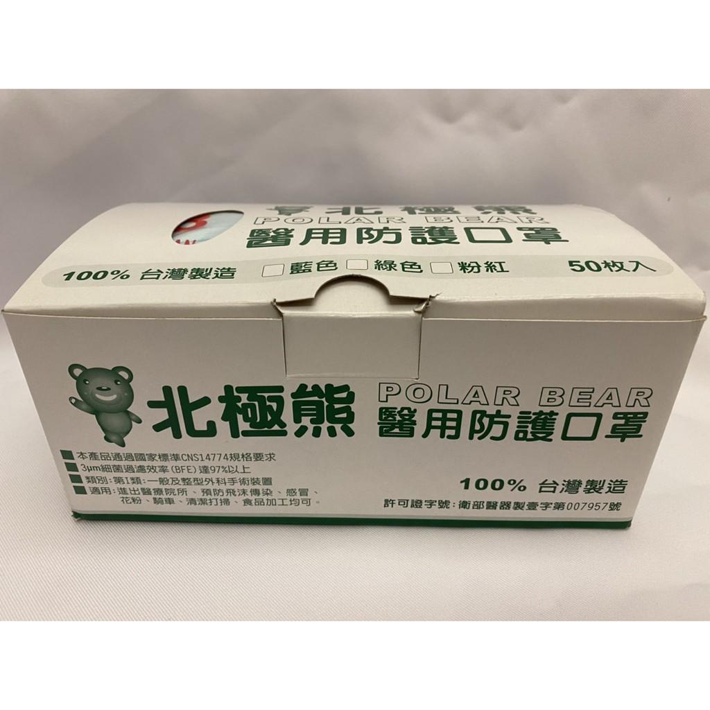 新版MD雙鋼印 100%台灣製 鋼印MIT 北極熊口罩 SR-1003 成人醫用防護口罩 拋棄式口罩(50入/盒)