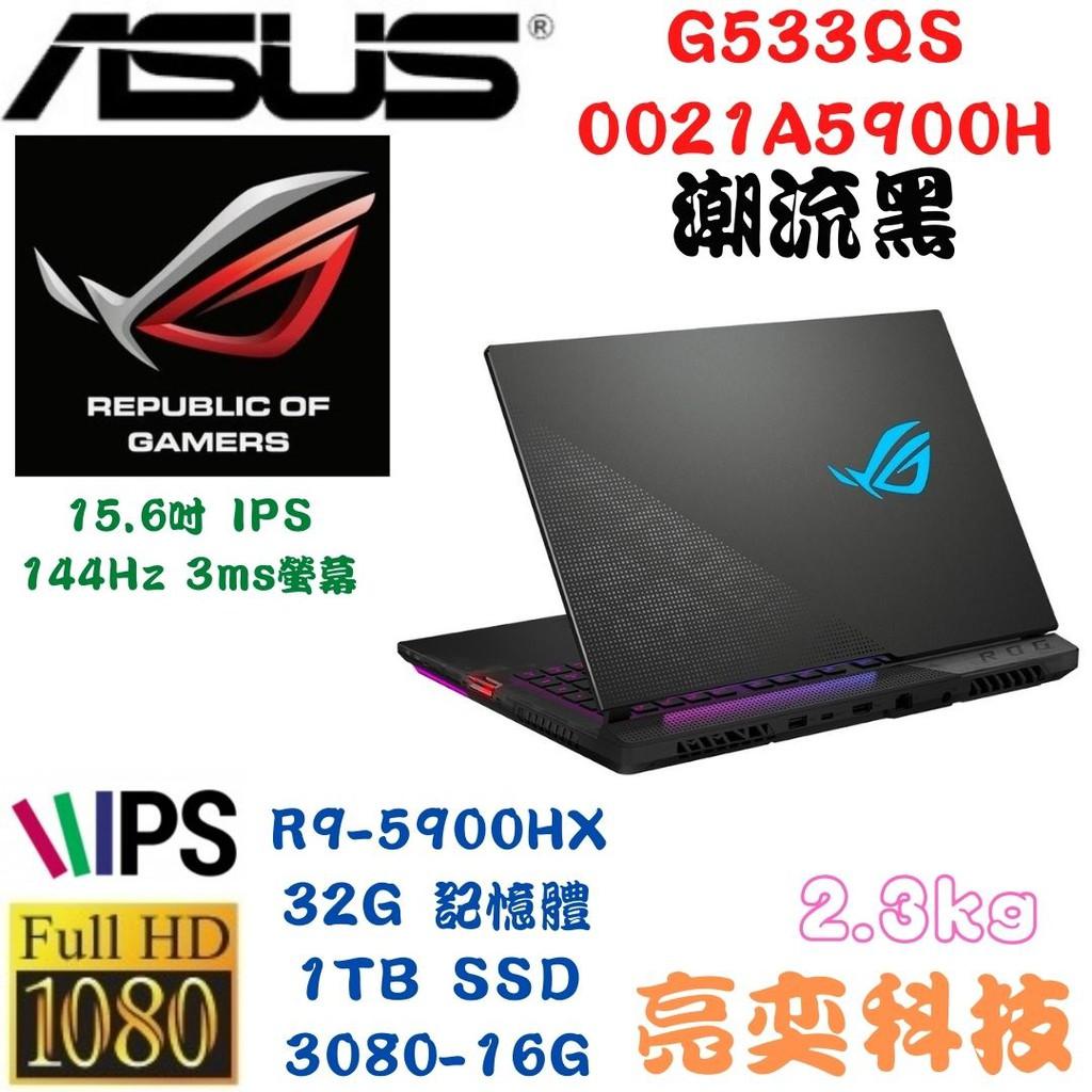 💚【亮奕科技】💛 ROG Strix SCAR G533QS【R9-5900HX/RTX3080-16G】電競筆電