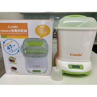 combi 微電腦高效烘乾消毒鍋 台灣康貝 奶瓶消毒 台北市