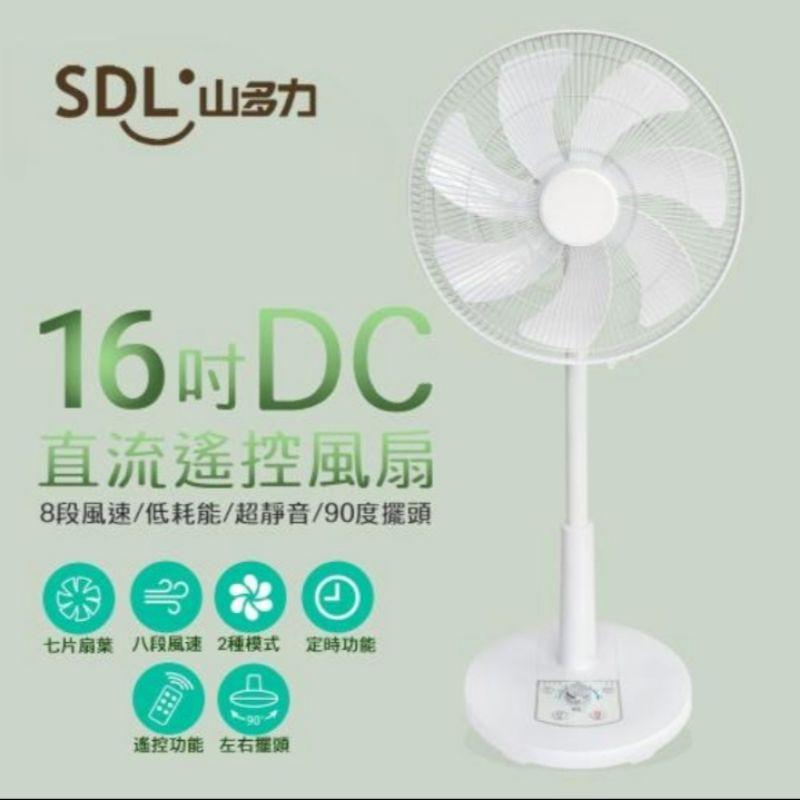 6巧璦小舖 免運 SDL 山多力 16吋遙控定時DC扇