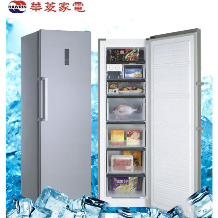 【HAWRIN華菱】269L直立式冷凍櫃HPBD-300WY