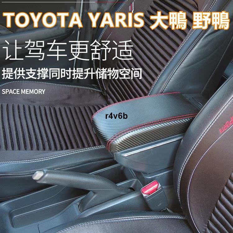 AE汽車🥇TOYOTA YARIS 大鴨 野鴨 中央扶手箱 碳纖維皮 雙層置物 升高 中央扶手 扶手箱 扶手 置杯架
