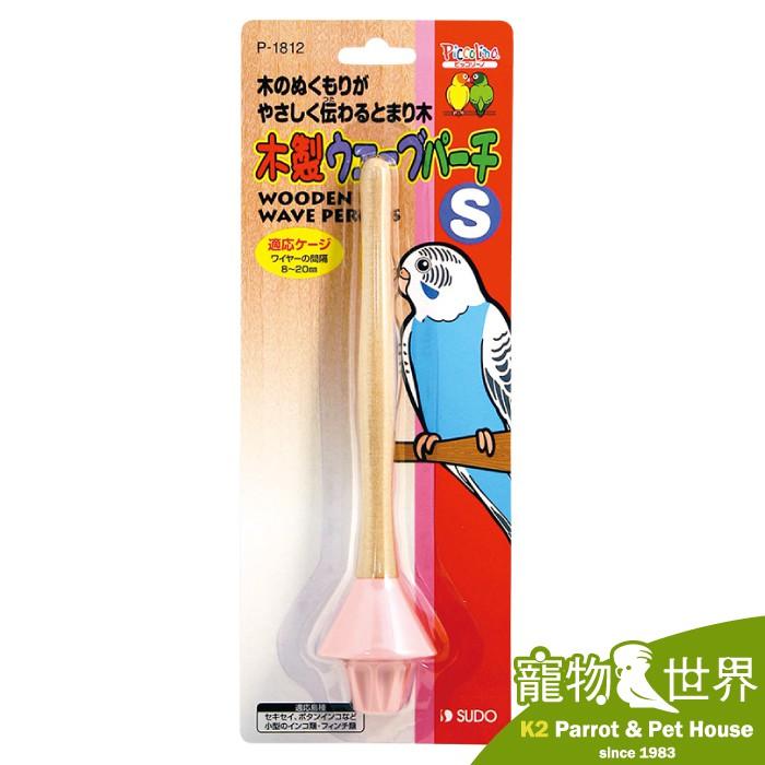 日本SUDO 木製波紋棲木 S P1812 小型鳥 休憩 站棍 站棒 站架《寵物鳥世界》SY147