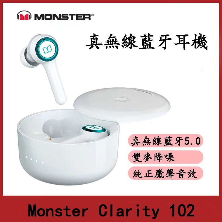 魔聲 Monster Clarity 102 Airlinks 真無線藍牙耳機