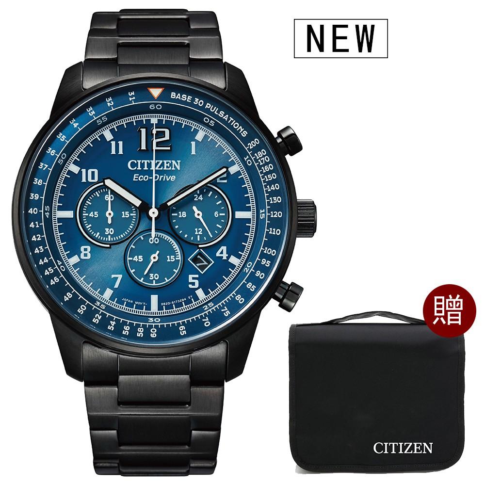 CITIZEN星辰Chronograph光動能三眼碼錶計時限量黑鋼錶限定店鋪販售44mm(CA4505-80L)