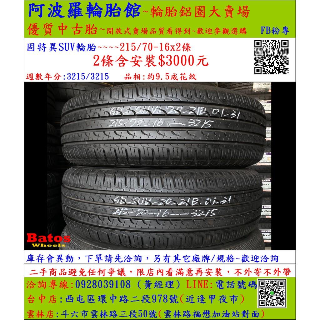 中古/二手輪胎 215/70-16 固特異輪胎 9.5成新 米其林/馬牌/橫濱/普利司通/TOYO/瑪吉斯/固特異