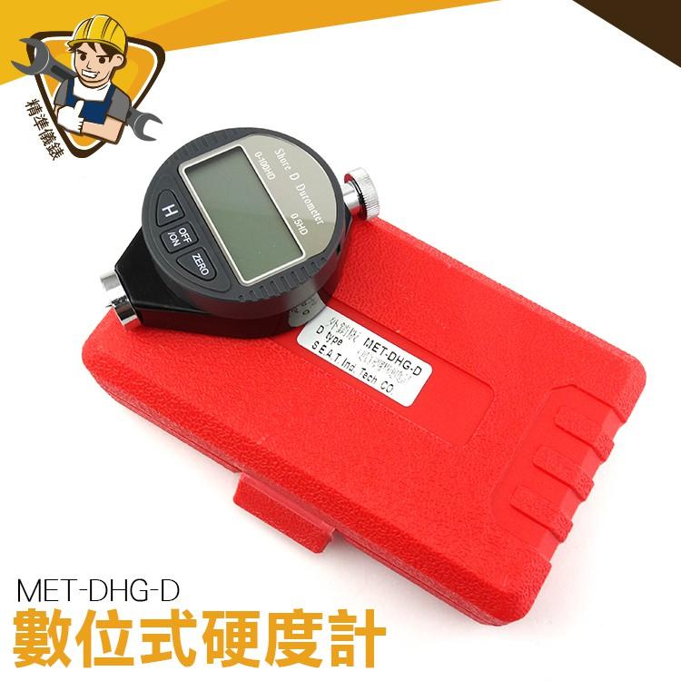 【精準儀錶】硬度儀 硬度測量儀 輪胎硬度計 橡膠硬度計 數顯邵氏硬度計 邵氏硬度計 MET-DHG-D