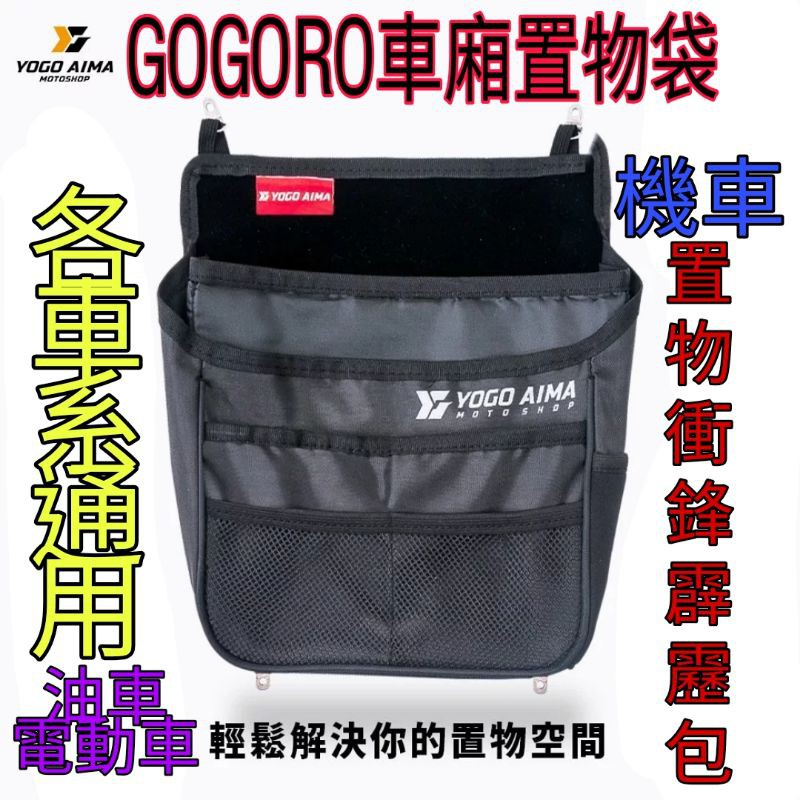 機車內袋 FORCE 置物網 置物袋 置物箱 內袋 收納袋 DRG GOGORO  EC05  勁戰六代 JETS