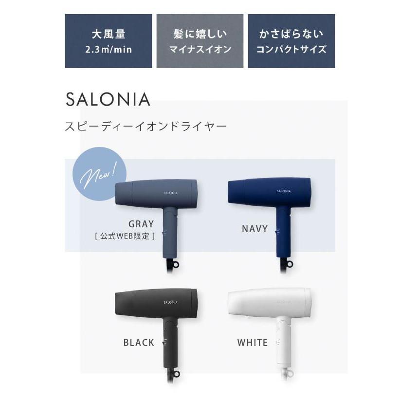 💟魯妮小窩💟 (日本現貨) SALONIA 吹風機 負離子 大風量 速乾 小巧 輕量 SL-013