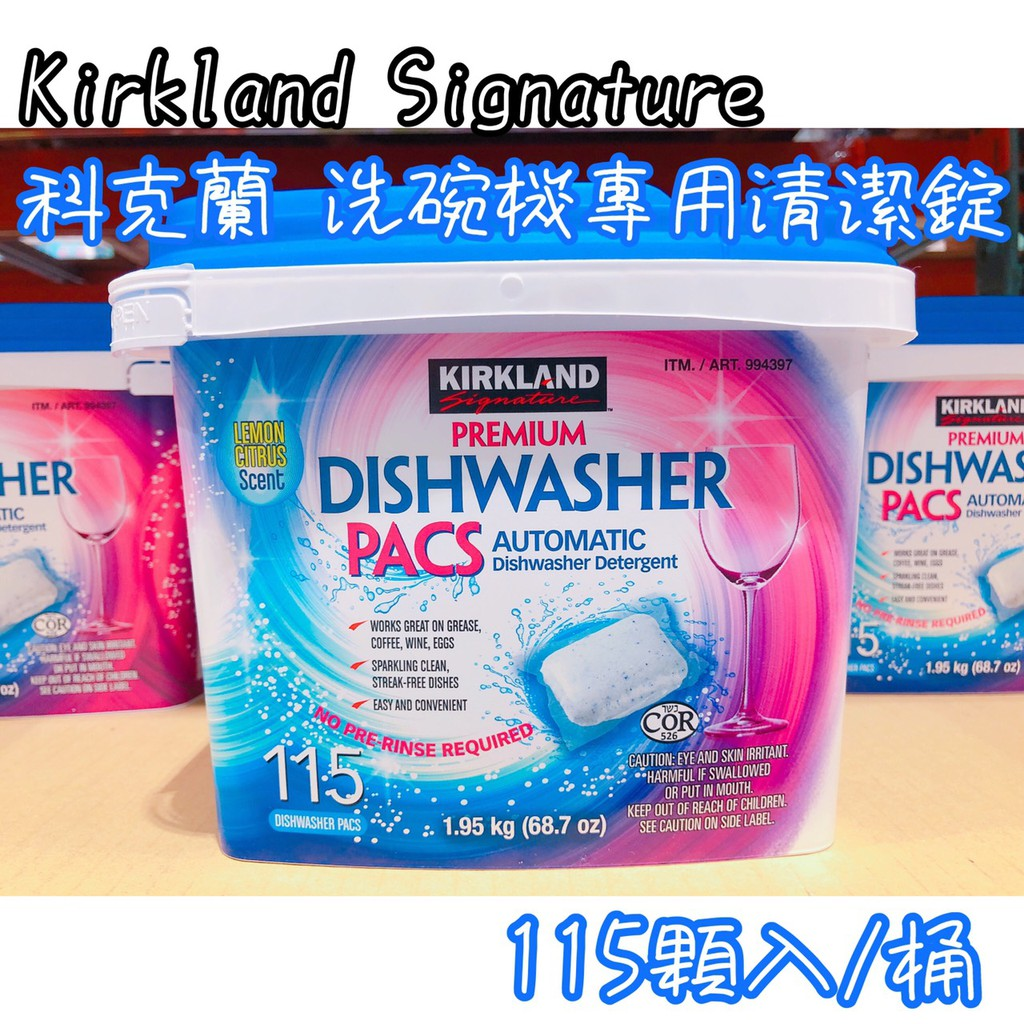 科克蘭 洗碗機專用清潔錠 115顆入/桶 Kirkland Signature 好市多 檸檬香味 清潔錠 科克蘭 洗碗機