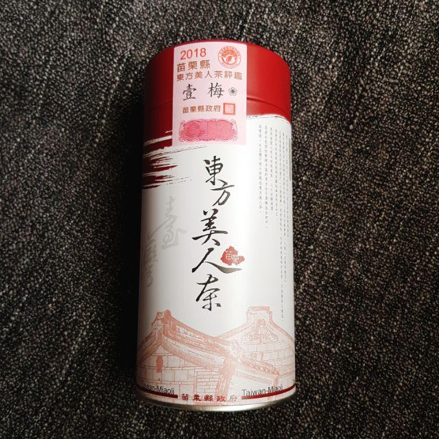 全新 未拆封籤 2018 苗栗縣 東方美人茶 壹梅 比賽茶 150g