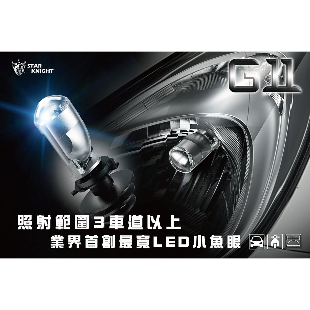 【公道的店】星爵 G11 LED 魚眼 大燈 小魚眼 G8 G9 加強版 ADI H4 星爵部品 魚眼燈