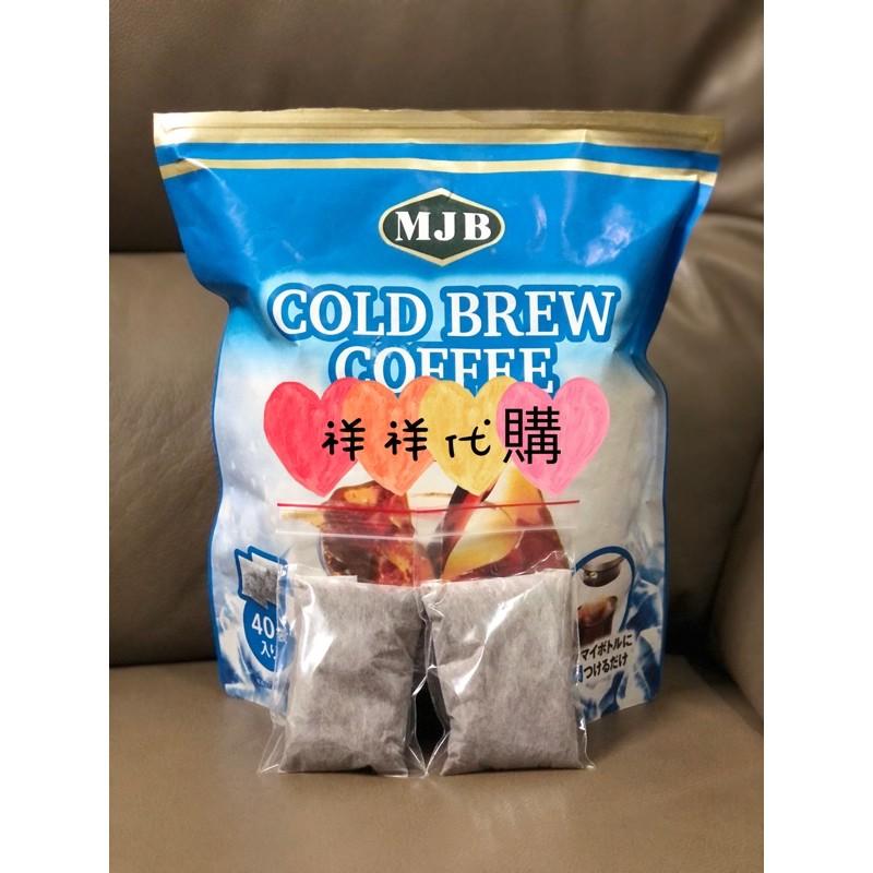 【 祥睿商號 】便宜又大碗 Costco 代購 MJB 冷泡咖啡濾泡包 (單包入)另有賣整袋的 小白兔 暖暖包