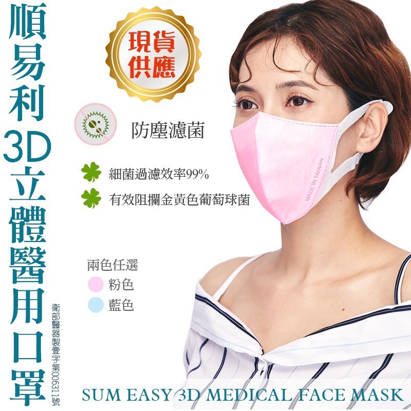 【台灣GMP廠製造雙鋼印】順易利3D立體醫用口罩(50入一盒)