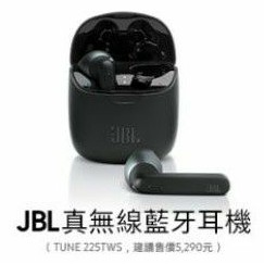 JBL TUNE 225 TWS 真無線藍牙耳機