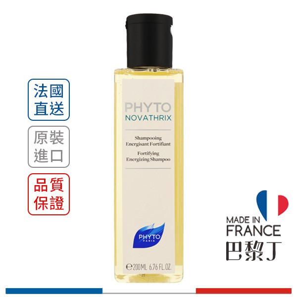 PHYTO 16賦活煥髮洗髮精 200ml 法國最新包裝【巴黎丁】