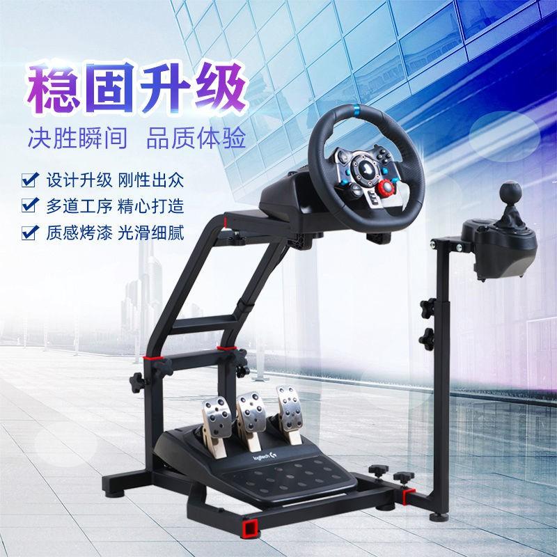 💖保固2年台灣現貨💖VRS模擬賽車游戲方向盤支架 適用于羅技g29 g27 g25 g920 g923