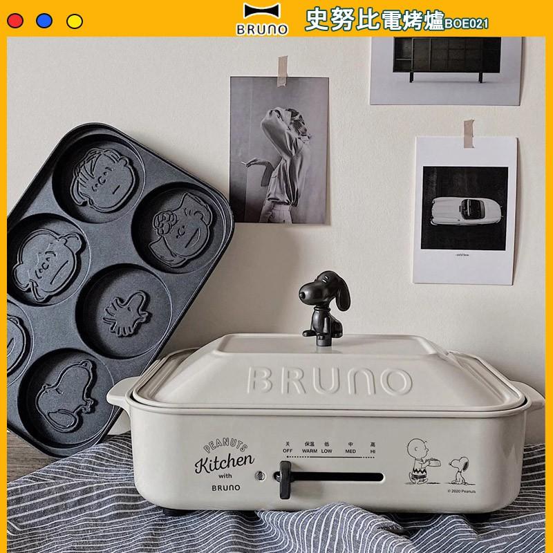 BRUNO BOE021 電烤盤 陶瓷加工料理鍋 燒烤盤  可用於 富力森 FURIMORI 萊恩