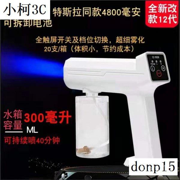 廠家DJ9528大容量無線充電藍光觸摸屏可調檔酒精消毒位噴霧霧化槍VC6
