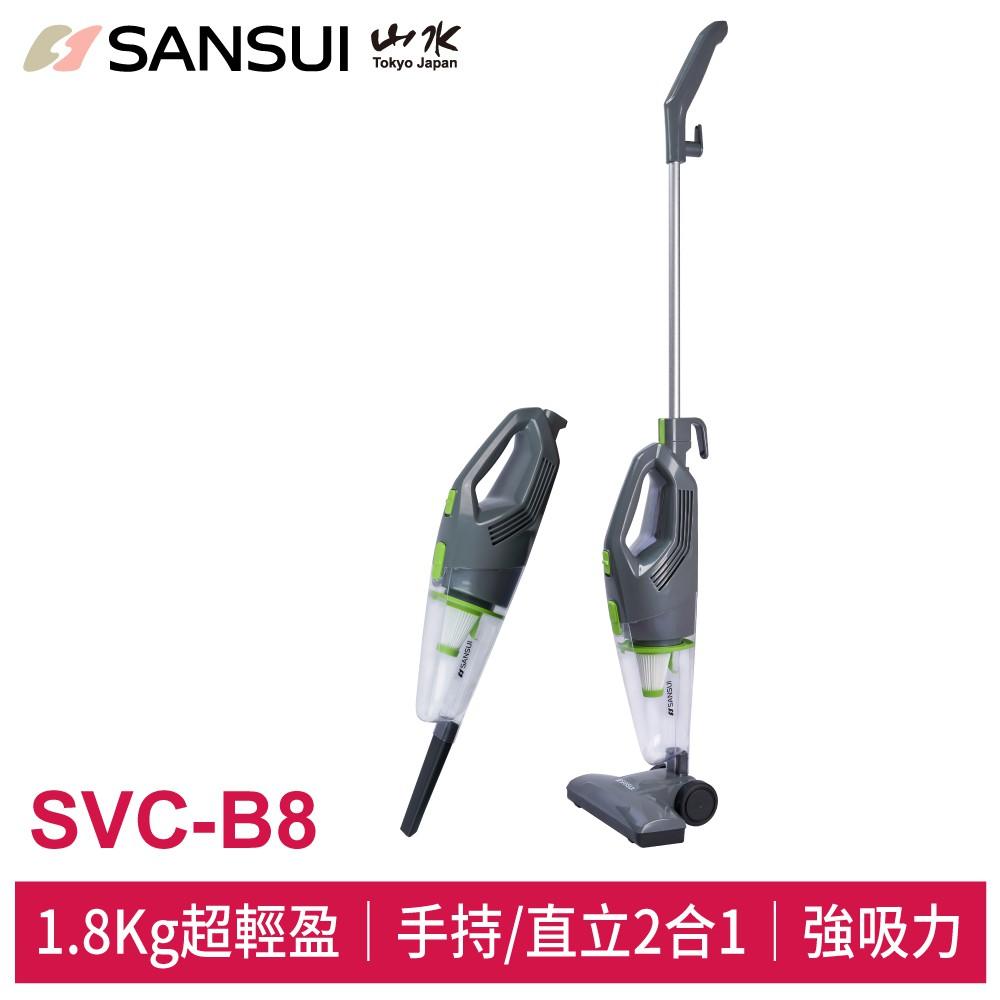 SANSUI日本山水 手持直立式 2合1兩用 吸塵器 SVC-B8 除塵 吸塵器 HEPA 水洗