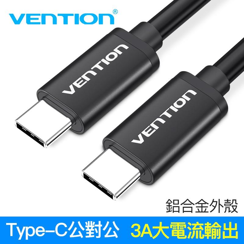 VENTION 威迅 3A Type-c公對公手機快充數據線Type c USB3.1充電線