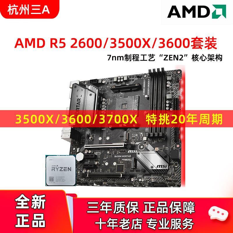 AMD銳龍R5 2600散片3600 3500X 3600微星B450主機板CPU套裝3700X盒