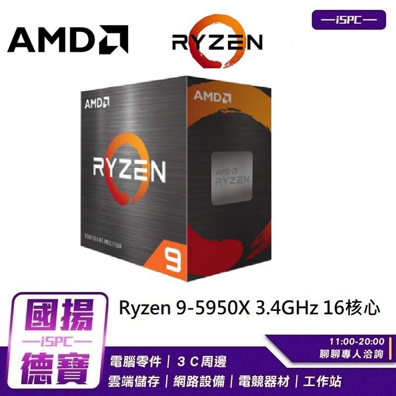 (客訂貨到通知)AMD Ryzen 9 5950X 16核/32緒 3.4G(↑4.9G)/無內顯 【ISPC國揚門市】