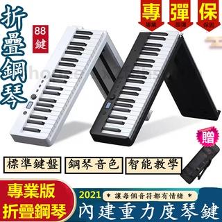 【👍免運】88鍵 鋼琴  摺疊電鋼琴  便捷式折疊鋼琴 midi編曲音樂鍵盤初學者可攜帶式電子鋼琴 piano 電子琴 新北市